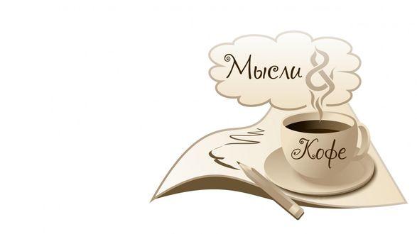Обои Белая чашка с кофе (Кофе, мысли)