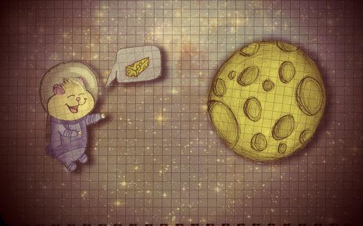 Обои Радостный хомяк, одетый в скафандр, глядя на Луну, представляет себе большой кусок сыра