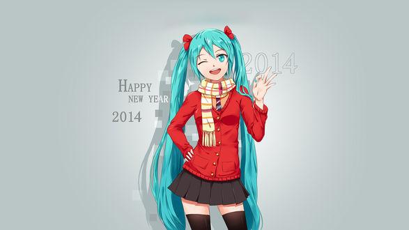 Обои Vocaloid Hatsune Miku / Вокалоид Хатсуне / Хацунэ Мику желает счастливого Нового года (Happy New Year 2014)
