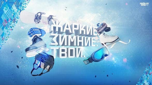 Обои Олимпийские спортивные аксессуары: каска, коньки, маска, перчатки (Сочи 2014 / Sochi 2014)