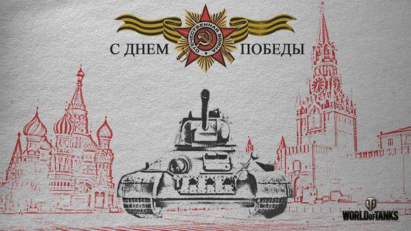 Обои Танк на фоне нарисованной Москвы, выше надпись С днем победы и Георгивская ленточка, World of tanks