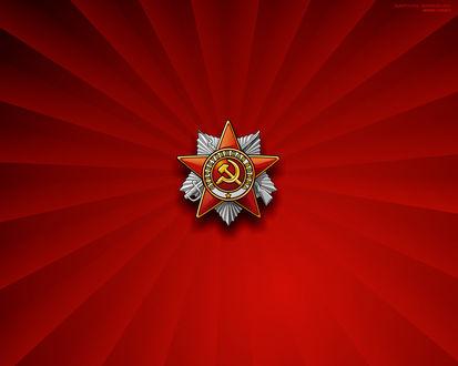 Обои Серп и молот на красном фоне (Отечественная война)
