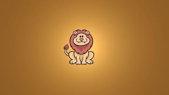 Обои Лев сидит и улыбается
