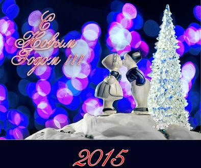 Обои Целующиеся фарфоровые фигурки парня и девушки возле новогодней елки на фоне бликов, автор Юрий Бершадский