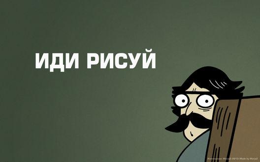 Обои Пучеглазый отец (ИДИ РИСУЙ), автор MarjaZ