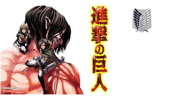 Обои Вторжение гигантов / shingeki no Kyojin, художник Hajime Isayama, Mikasa Ackerman и Armin Arlert с оружием сидят плечах титана на белом фоне