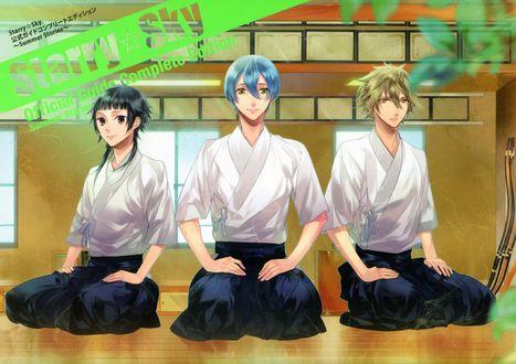 Обои Azusa, Homare и Ryunosuke сидят в зале в японской одежде, аниме Starry sky / Звездное небо, art by Kazuaki