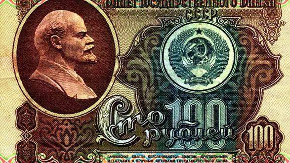 Обои Билет государственного банка СССР