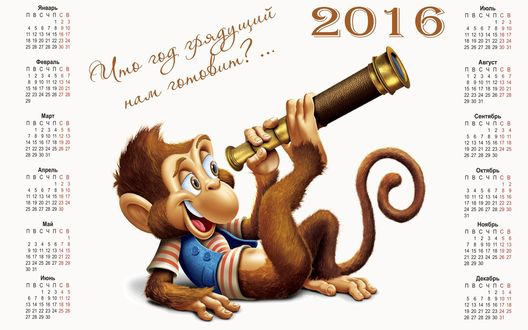 Обои Что год грядущий нам готовит, календарь на 2016 год с символом года обезьяной