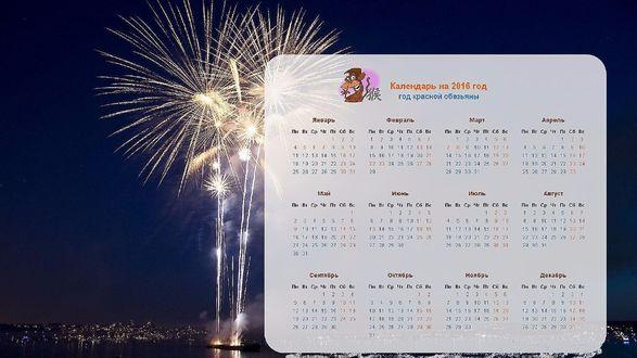 Обои Календарь на 2016 год на фоне празднования нового года в Сиднее