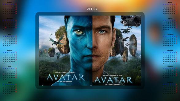 Обои Календарь на 2016 год, фильм Аватар / Avatar