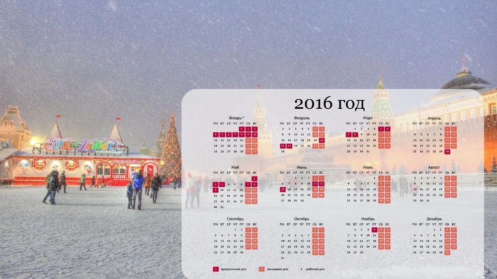 Обои для рабочего стола Новый год в Москве, календарь на 2016 год