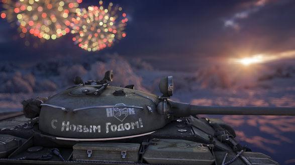 Обои Игрушечный танк с надписью С новым годом, стоит на фоне зимнего пейзажа, фейерверков и солнца