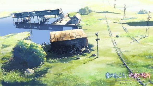 Обои Аниме За облаками, художник Макото Сенкай