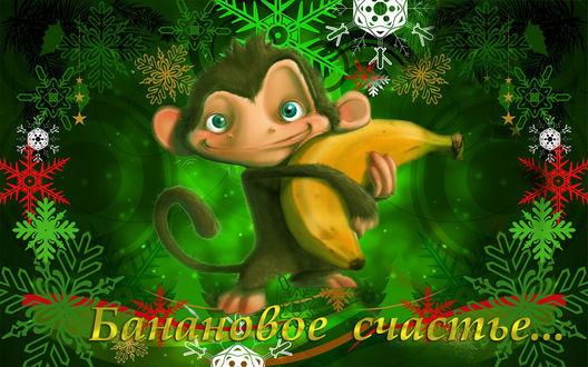 Обои Обезьянка с бананом на фоне разноцветных снежинок (Банановое счастье.)