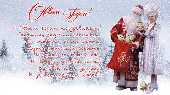 Обои Снегурочка и Дед Мороз на фоне заснеженного леса и поздравление