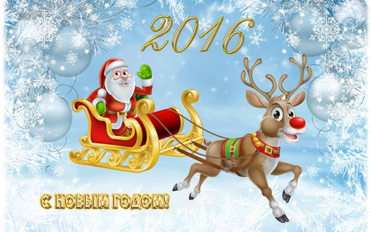 Обои Дед Мороз в санях с оленем (С Новым Годом 2016)