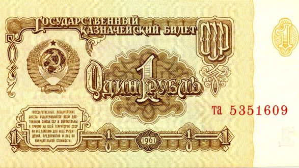 Обои Банкнота СССР, достоинством в один рубль
