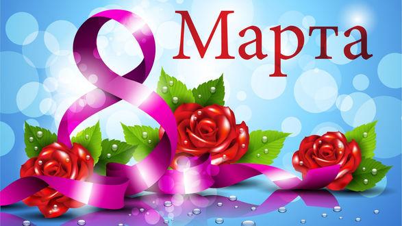 Обои Красные розы и поздравление на 8 Марта
