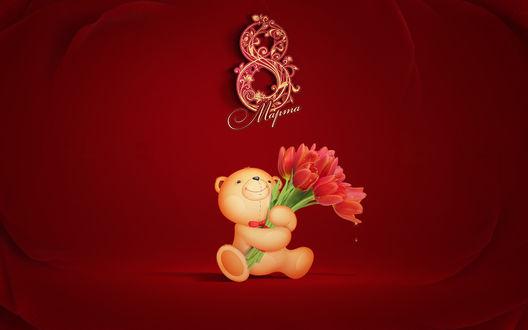 Обои Плюшевый медвежонок с букетом красных тюльпанов на 8 марта