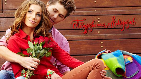 Обои Двое влюбленных на фоне деревянного забора (Поздравляем с 8 марта)