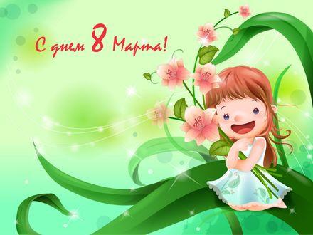 Обои Улыбающаяся девочка с букетом цветов сидит на зеленом листочке (С Днем 8 Марта)