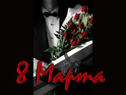 Обои Мужчина с букетом красных роз и подарком на 8 марта
