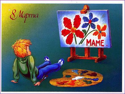 Обои Мальчик сидит на полу с кистями в руке у палитры с красками и любуется картиной, что нарисовал маме к 8 марта (маме, 8 марта)