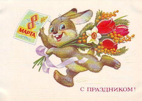 Обои Зайчик с букетом весенних цветов и календарным листком с надписью 8 марта (С Праздником!)