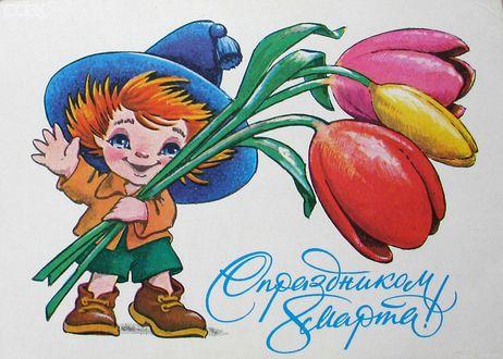 Обои Мальчик с букетом тюльпанов (С праздником 8 марта!)