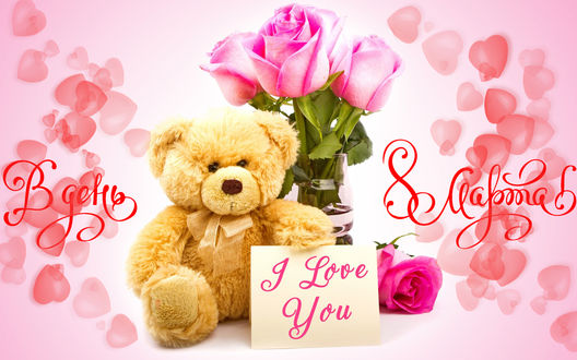 Обои Букет розовых роз, плюшевый медвежонок и открытка с надписью I Love You / Я тебя люблю в день 8 марта