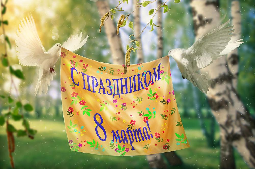 Обои для рабочего стола Белые голуби держат праздничный баннер (С Праздником 8 марта!)