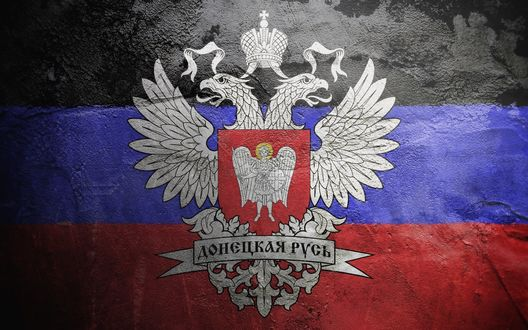 Обои Флаг Донецкой народной республики (Донецкая Русь)