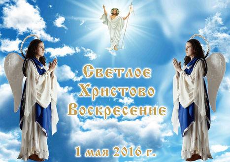 Обои Два ангела и Иисус с надписью Светлое Христово Воскресение в небе