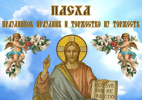 Обои Два ангела с цветами и Иисус с надписью Пасха праздников праздник и торжество из торжеств на фоне неба