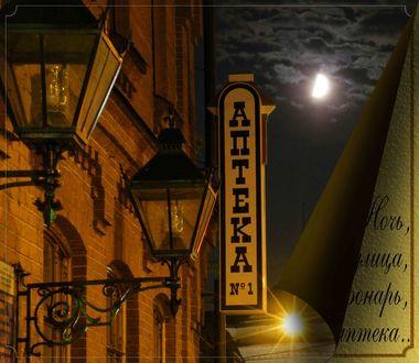 Обои Ночь, улица, фонарь, аптека