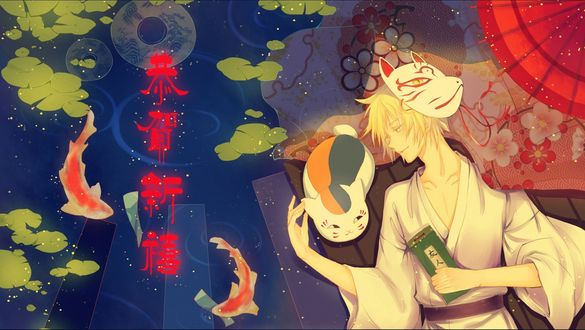 Обои Nyanko-sensei / Нянко-сенсей и Takashi Natsume / Такаши Нацумэ отдыхают возле пруда с красными карпами из аниме Natsume Yuujinchou / Тетрадь дружбы Нацумэ, art by Yuki Midorikawa