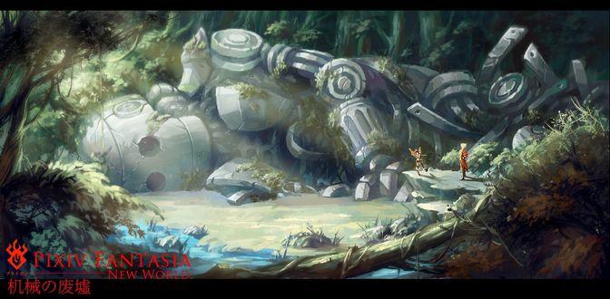 Обои Два человека смотрят на останки огромного робота в лесных зарослях, Pixiv fantasia, new world