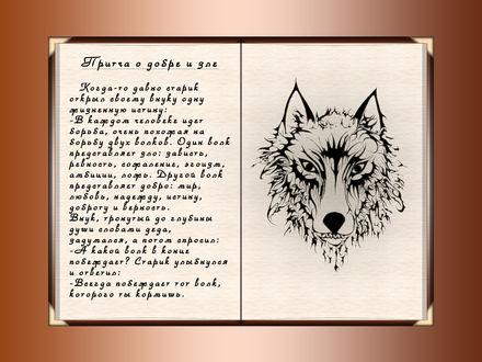 Обои Притча о добре и зле, написанная в открытой книге чернилами, рядом рисунок волка
