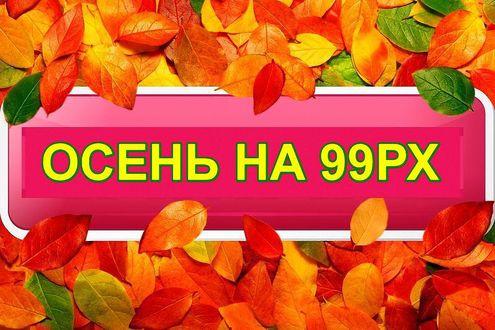 Обои Осенние листья и надпись Осень на 99 рх