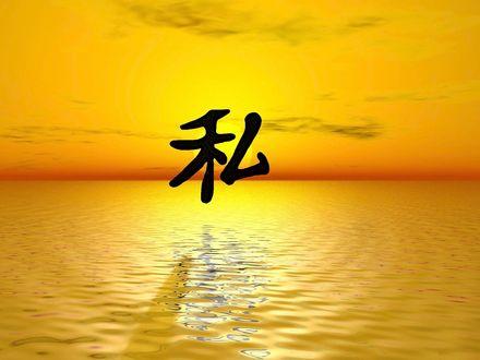 Обои Восточный иероглиф на фоне заката над морем