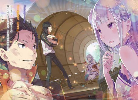 Обои Эмилия / Emilia и Natsuki Subaru из аниме Re: Жизнь в альтернативном мире с нуля / Re:Zero kara Hajimeru Isekai Seikatsu