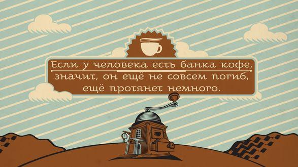 Обои Кофемашинка (Если у человека естьбанка кофе, значит, он еще не совсем погиб, еще пртянет немного)