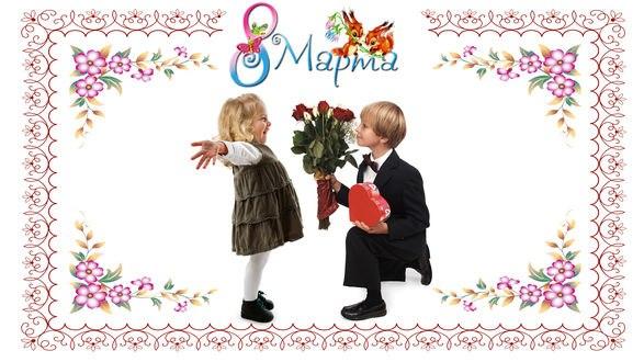 Обои Мальчик дарит цветы девочке и надпись 8 марта