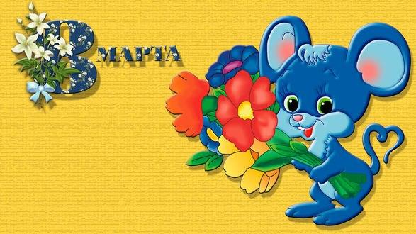 Обои Синяя мышка с букетом цветов и надпись 8 марта