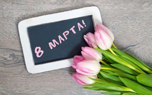 Обои Букет розовых тюльпанов и табличка с надписью (8 марта!)