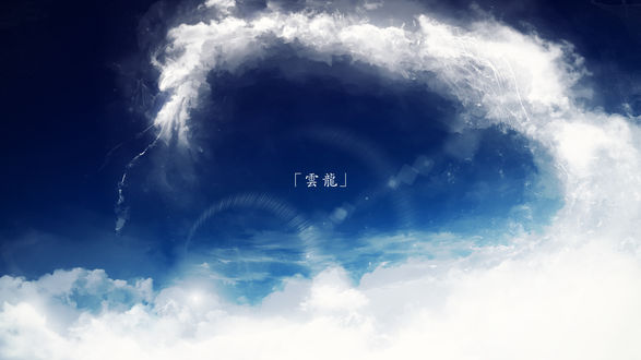 Обои Блики в облачном небе, by Y_Y