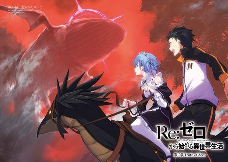 Обои Natsuki Subaru и Рем / Rem сидят на драконе и смотрят на огромного кита, парящего в небе, из аниме Re: Жизнь в альтернативном мире с нуля / Re: Zero kara Hajimeru Isekai Seikatsu, by Kazuma Tanaka