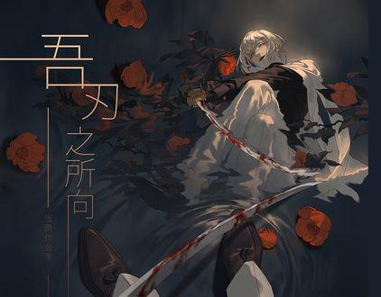 Обои Tsurumaru Kuninaga / Тсурумару Кунинага с окровавленной катаной смотрит на свое отражение в воде среди плавающих красных камелий, из игры Touken Ranbu / Танец мечей