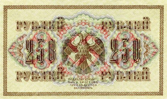 Обои Двести пятьдесят рублей восемнадцатого года (подделка кредитных билетов преследуется по закону)